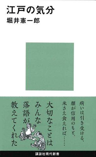江戸の気分 (講談社現代新書)