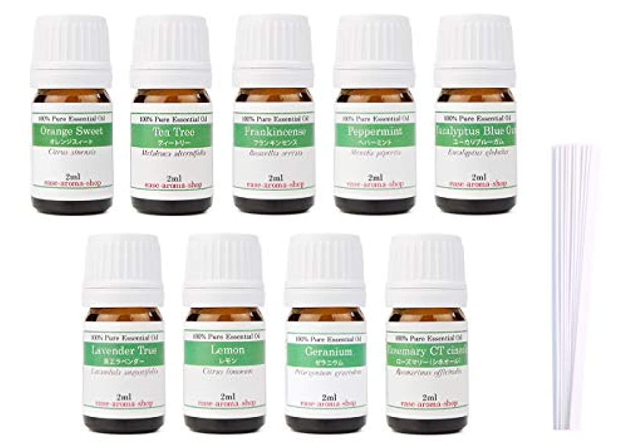 【2019年改訂版】ease AEAJアロマテラピー検定香りテスト対象精油セット 揃えておきたい基本の精油 2級 9本セット各2ml