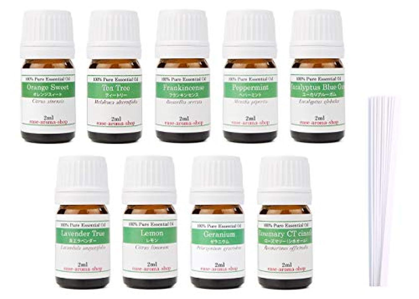 ページェント伝統控える【2019年改訂版】ease AEAJアロマテラピー検定香りテスト対象精油セット 揃えておきたい基本の精油 2級 9本セット各2ml