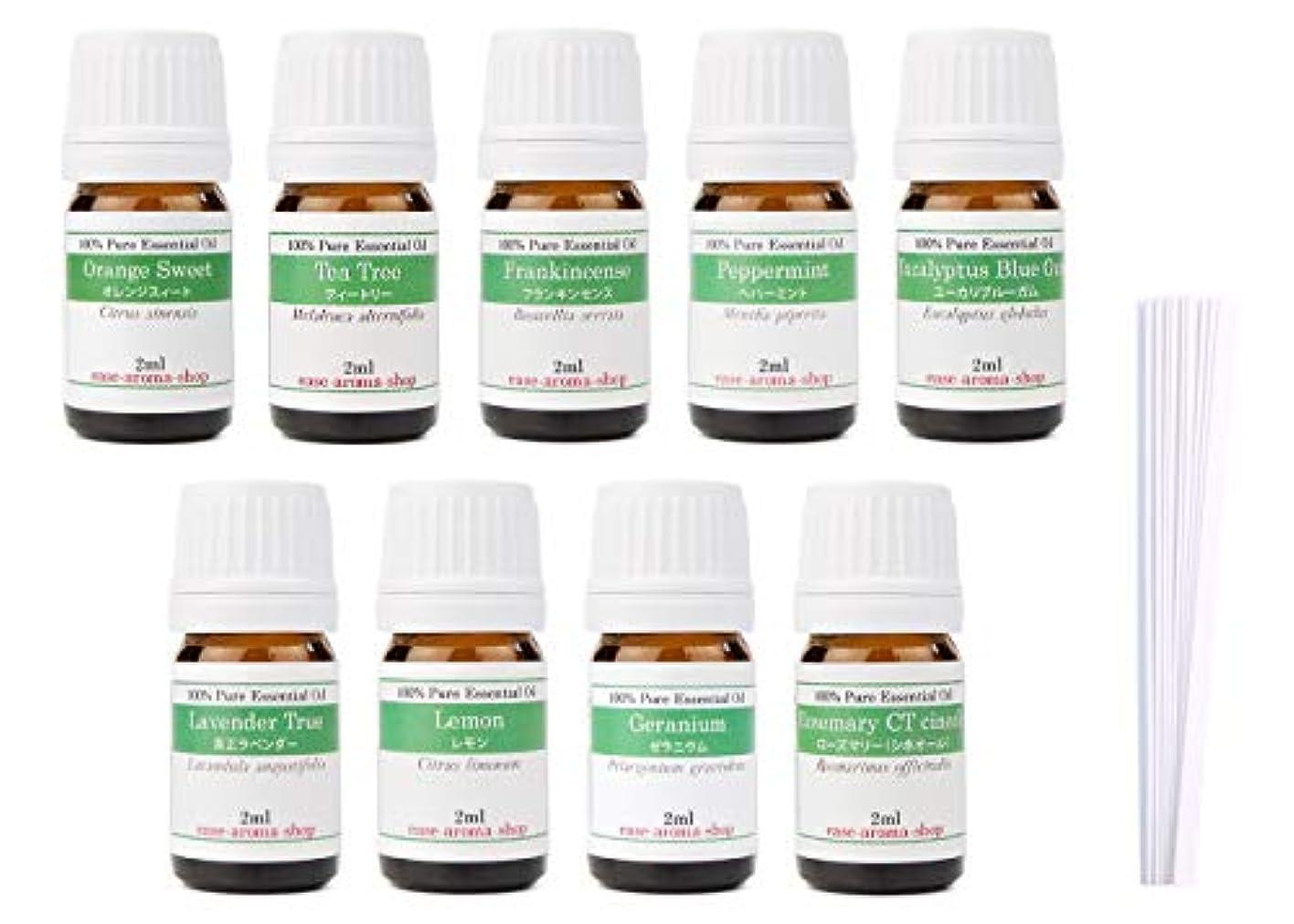 連鎖表面的な国家【2019年改訂版】ease AEAJアロマテラピー検定香りテスト対象精油セット 揃えておきたい基本の精油 2級 9本セット各2ml