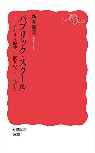 パブリック・スクール――イギリス的紳士・淑女のつくられかた (岩波新書)の詳細を見る