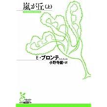嵐が丘(上) (光文社古典新訳文庫)