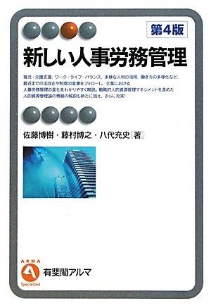 新しい人事労務管理 第4版 (有斐閣アルマ)の詳細を見る