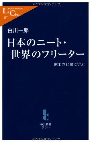 日本のニート・世界のフリーター―欧米の経験に学ぶ (中公新書ラクレ)の詳細を見る