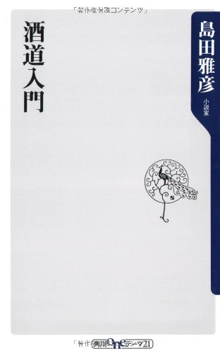 酒道入門 (角川oneテーマ21)