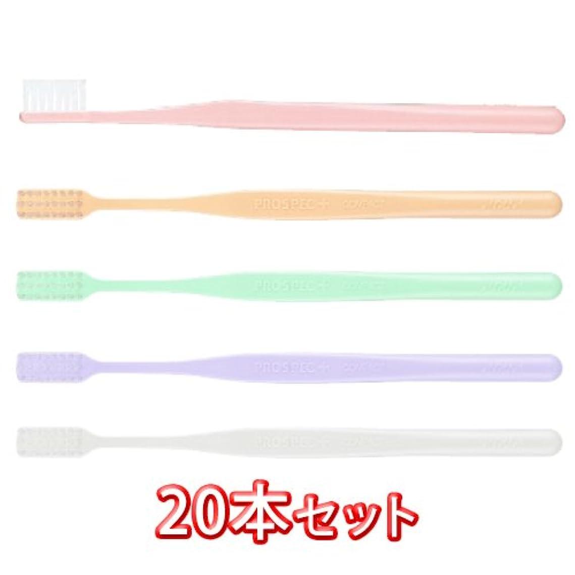 補体シダ裏切るプロスペック 歯ブラシ プラス コンパクト 20本入 (M(ふつう))
