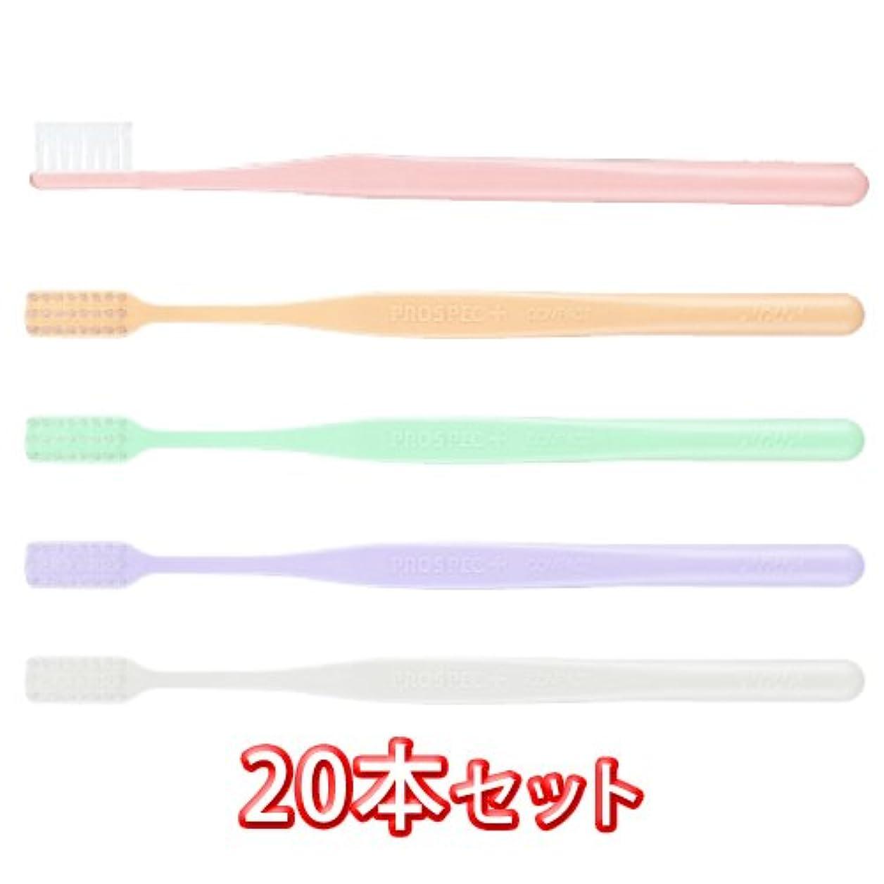 厚くする中断差プロスペック 歯ブラシ プラス コンパクト 20本入 (M(ふつう))