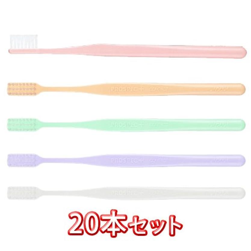 起きるドレイン数プロスペック 歯ブラシ プラス コンパクト 20本入 (M(ふつう))