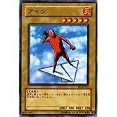 遊戯王カード アイツ EE1-JP111N