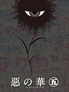 『惡の華』DVD 第五巻