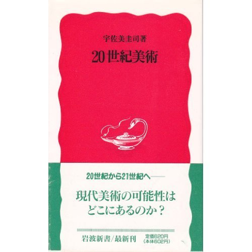 20世紀美術 (岩波新書)の詳細を見る