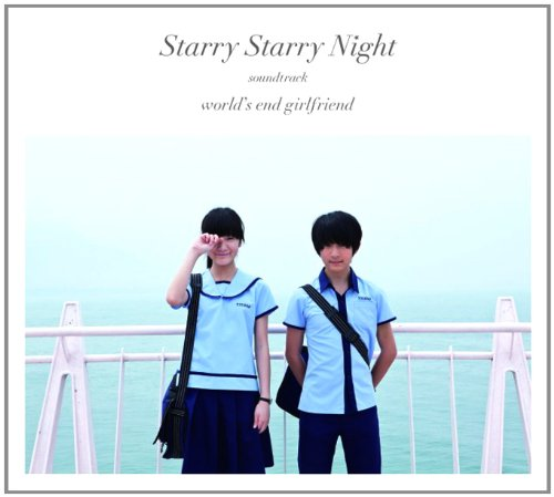 [画像:Starry Starry Night O.S.T.]