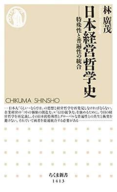 日本経営哲学史 (ちくま新書)