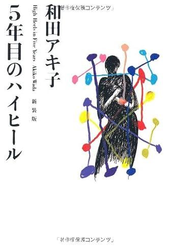 扶桑社文庫 5年目のハイヒール 新装版 (扶桑社文庫 わ 3-2)