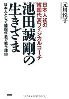 日本人初の韓国代表フィジカルコーチ 池田誠剛の生きざま 日本人として韓国代表で闘う理由