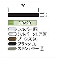 安田株式会社 一般形材 アルミフラットバー 定尺 L=4,000 2×20(mm) 『外構DIY部品』 シルバー