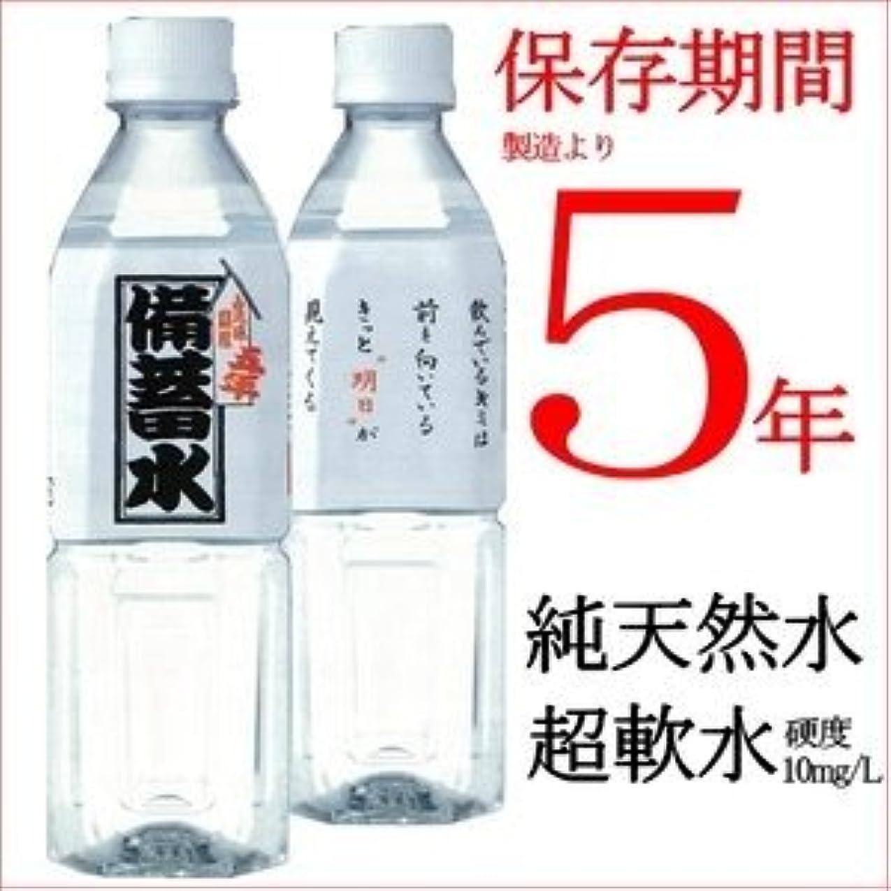にんじん大いに満足できる備蓄水 5年保存水 500ml×48本(24本×2ケース) 超軟水10mg/L (2ケース48本入り)
