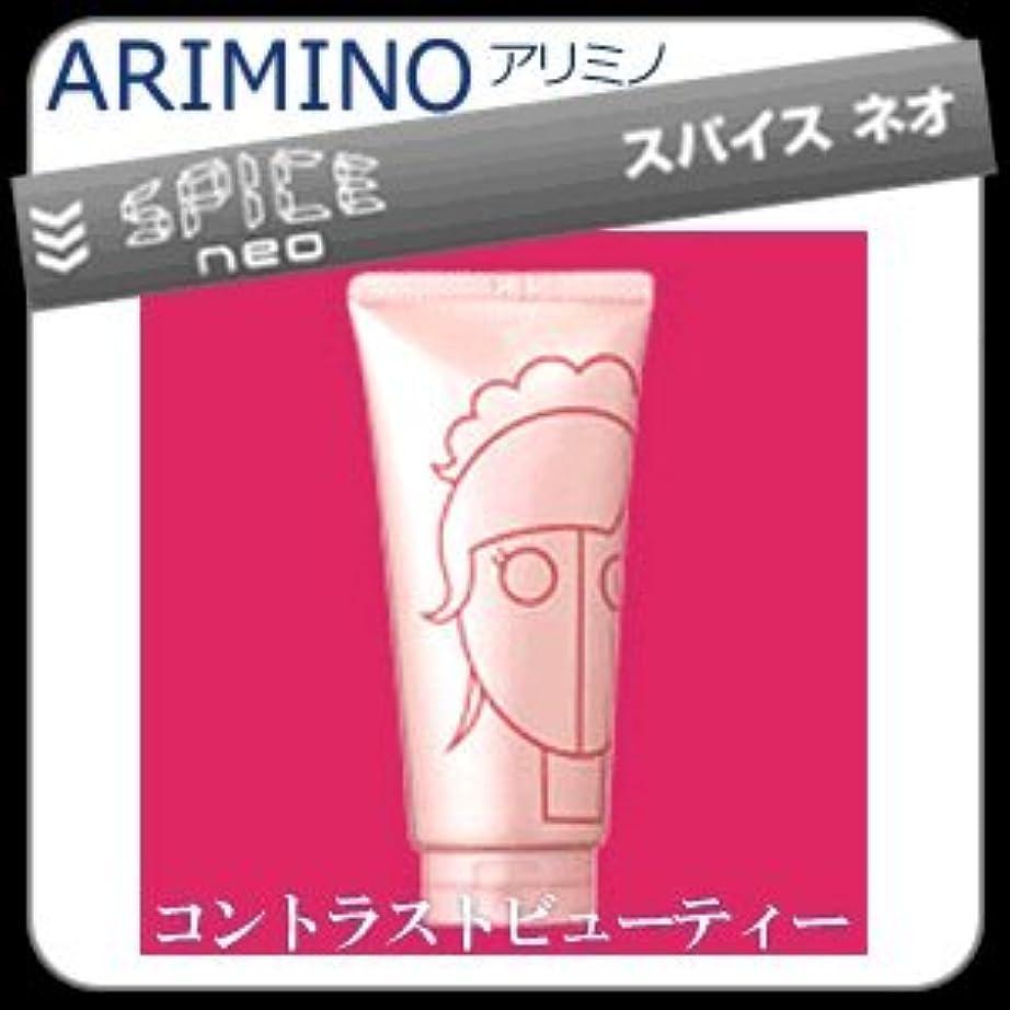 復活させる統計的取り除く【X2個セット】 アリミノ スパイスネオ DECOMAKE-WAX デコメイクワックス 80g ARIMINO SPICE neo