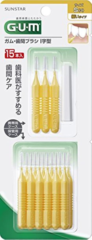 GUM(ガム)?歯間ブラシI字型 15P サイズ3 (S)