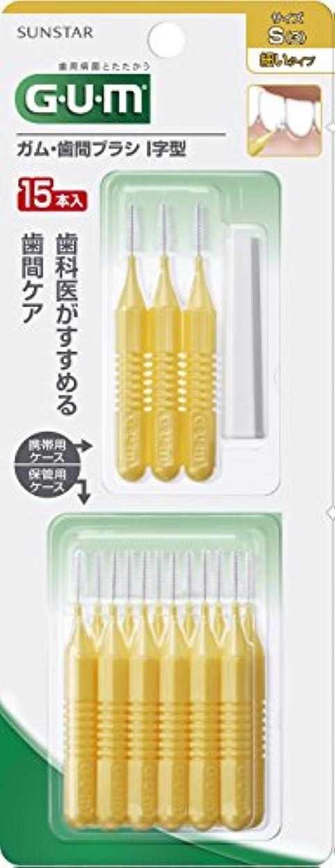 受付発掘しっとりGUM(ガム)?歯間ブラシI字型 15P サイズ3 (S)