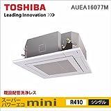 東芝(TOSHIBA) 業務用エアコン6馬力相当 4方向吹出しタイプ(シングル)三相200V ワイヤードAUEA16077M スーパーパワーエコmini[]3年保証