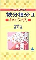 微分積分キャンパス・ゼミ 2 (マセマ新書)