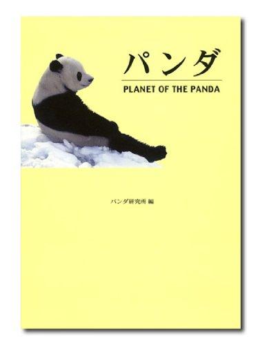パンダ―PLANET OF THE PANDAの詳細を見る