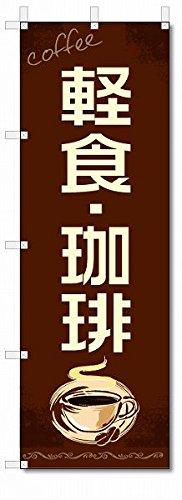 のぼり のぼり旗 軽食 珈琲 (W600×H1800)