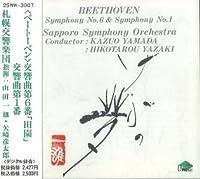 <ベートーベン> 交響曲第6番・第1番