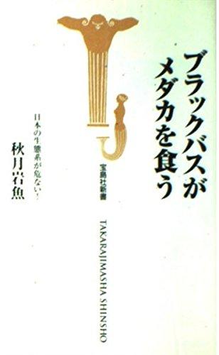 ブラックバスがメダカを食う―日本の生態系が危ない! (宝島社新書)の詳細を見る
