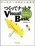 つくってナットクVisual Basicデータベースプログラミング (データベースがよくわかる)