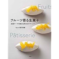 フルーツ香る生菓子: 定番ケーキの魅力を高めるテクニック