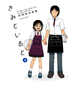 Kimitoiruto (きみといると) 01-04