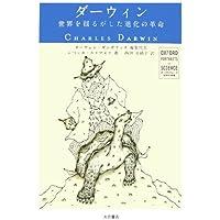 ダーウィン—世界を揺るがした進化の革命 (オックスフォード科学の肖像)レベッカ・ステフォフ(著), オーウェン・ギンガリッチ(編), 西田 美緒子(訳)