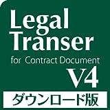 Legal Transer V4 for Windows ダウンロード版|オンラインコード版
