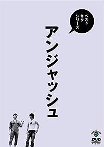 ベストネタシリーズ アンジャッシュ [DVD]