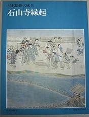日本絵巻大成〈18〉石山寺縁起 (1978年)