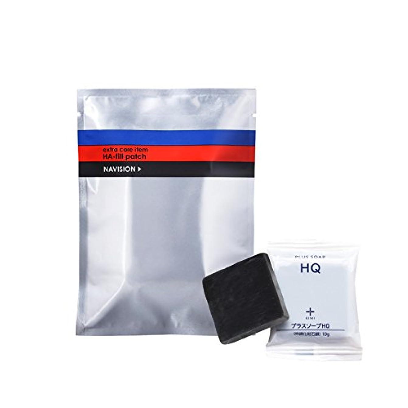 男らしい防ぐ比べるナビジョン NAVISION HAフィルパッチ(2枚×3包入) + プラスキレイ プラスソープHQミニ