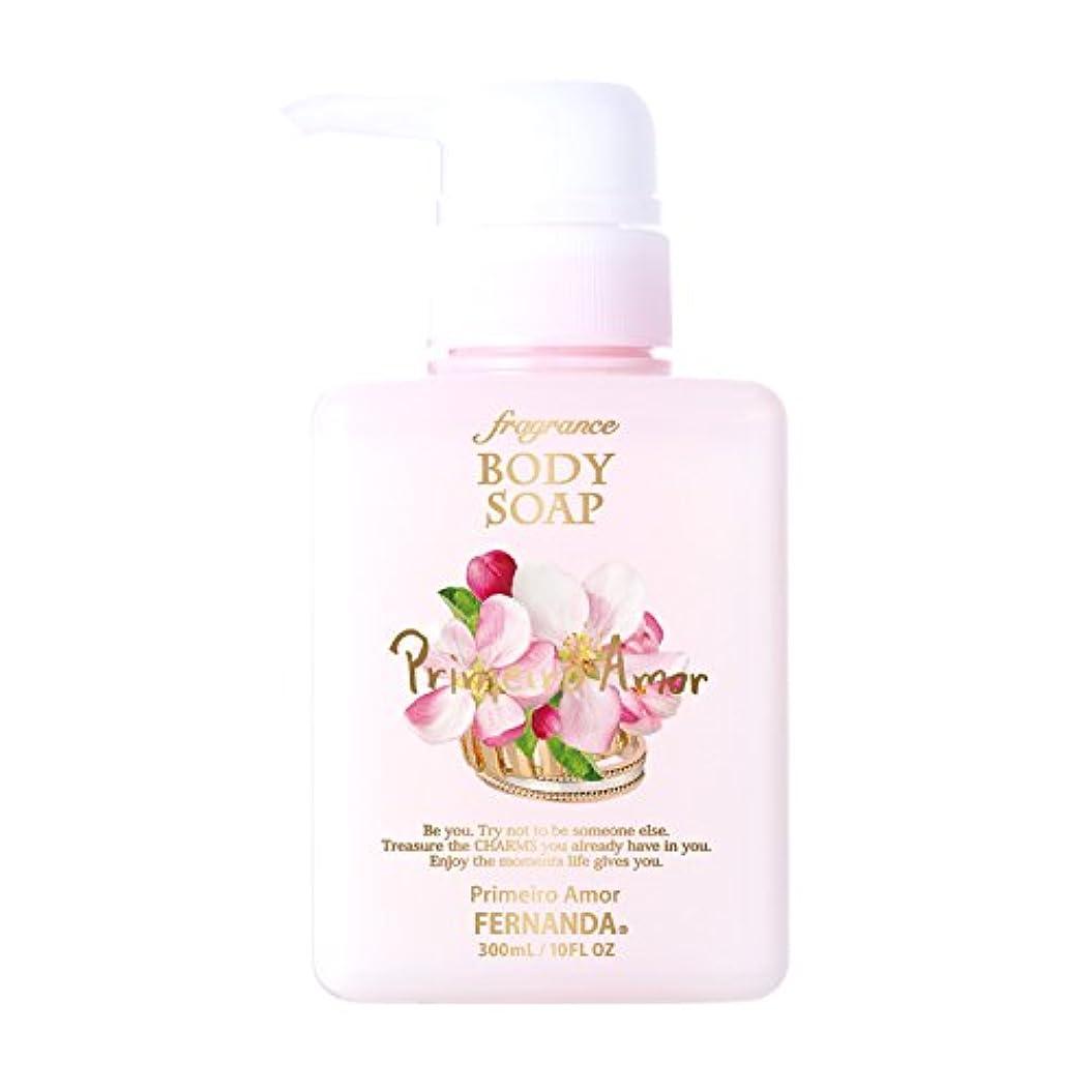 浸透するウィンク分析的FERNANDA(フェルナンダ) Body Soap Primeiro Amor(ボディ ソープ プリメイロアモール)