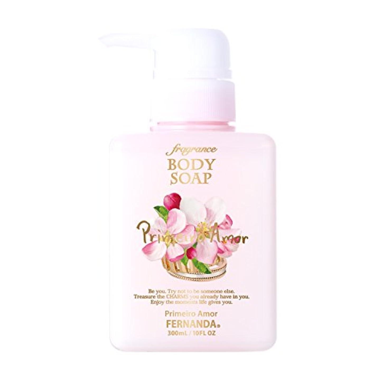 装置好み降雨FERNANDA(フェルナンダ) Body Soap Primeiro Amor(ボディ ソープ プリメイロアモール)