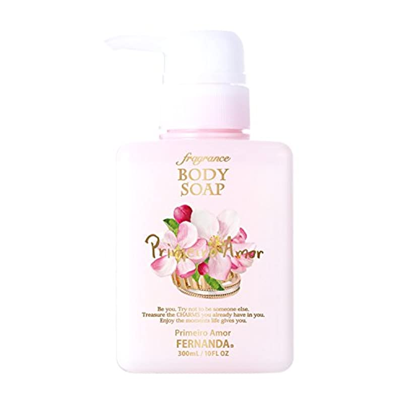 デンプシー原始的なダイジェストFERNANDA(フェルナンダ) Body Soap Primeiro Amor(ボディ ソープ プリメイロアモール)