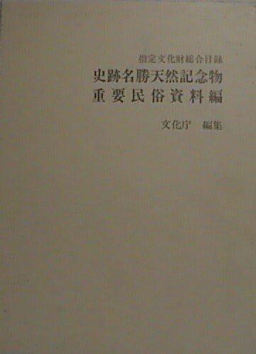指定文化財総合目録〈史跡名勝天然記念物重要民俗資料編〉 (1974年)