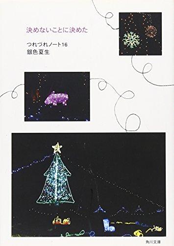 決めないことに決めた つれづれノート(16) (角川文庫)