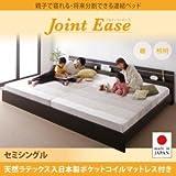 IKEA・ニトリ好きに。親子で寝られる・将来分割できる連結ベッド【JointEase】ジョイント・イース 【天然ラテックス入日本製ポケットコイルマットレス】セミシングル | ダークブラウン