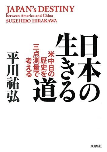 日本の生きる道――米中日の歴史を三点測量で考える