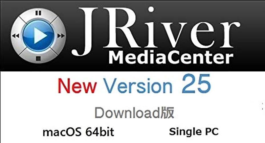 神社忘れるジョイントJRiver Media Center 25 Mac ダウンロード版
