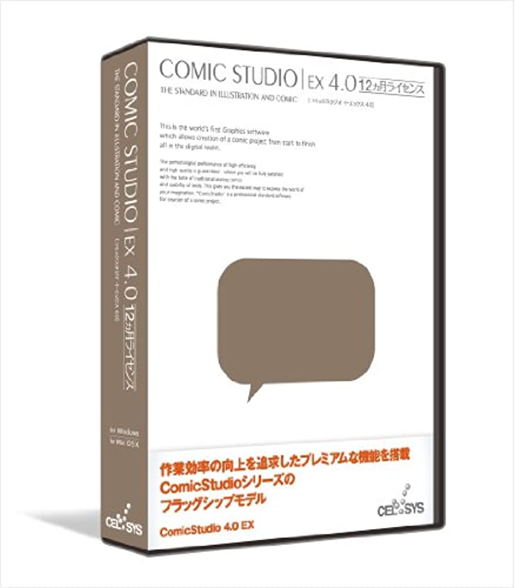 混乱した服始めるComicStudioEX4.0 12ヵ月ライセンス