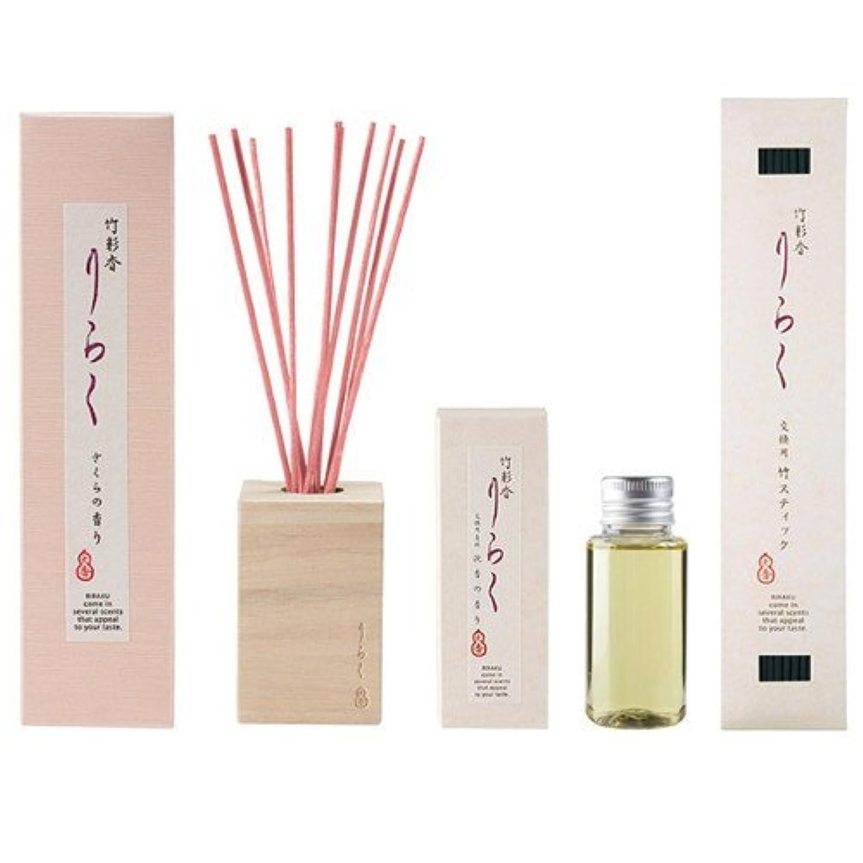 不運狭い健康大香 竹彩香 りらく さくら 50ml と 交換用 さくら、交換用竹スティック さくらの色 セット