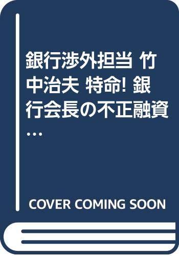 [画像:銀行渉外担当 竹中治夫 特命! 銀行会長の不正融資を隠匿せよ!!: KPC]