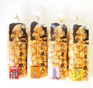 北の菓子職人おかき各160g 4種セット (うに味・帆立バター味・えび味・日高昆布醤油味)